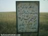 تابلو نصب شده در نزدیکی زادگاه مختومقلی فراغی
