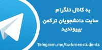 کانال سایت در تلگرام