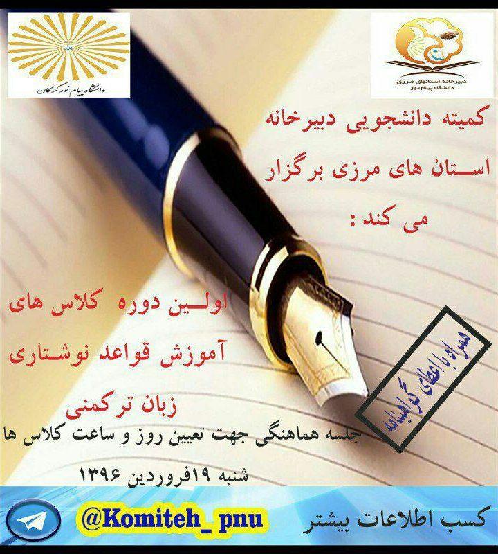 برگزاری اولین دوره کلاسهای آموزش قواعد نوشتاری زبان ترکمنی