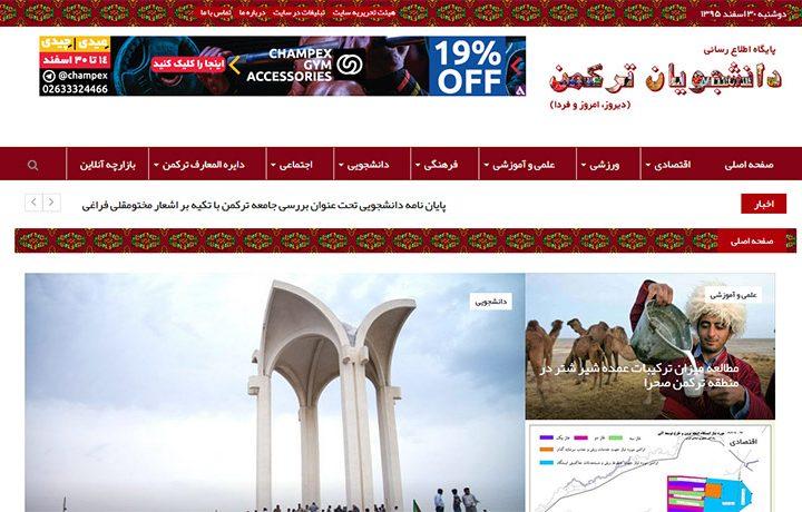 پایگاه اطلاع رسانی دانشجویان ترکمن