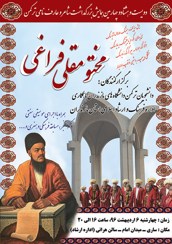 اصلاحیه زمان برگزاری / مراسم بزرگداشت مختومقلی فراغی در ساری برگزار می شود