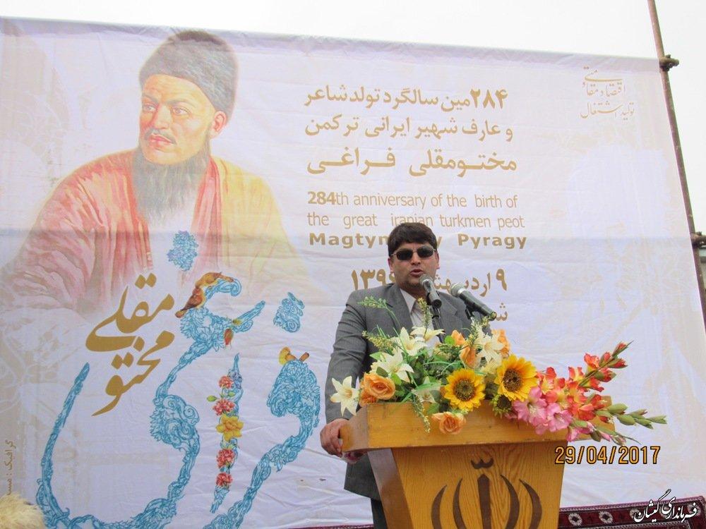 مراسم بزرگداشت ۲۸۴مین سالگرد تولد عارف و شاعر بزرگ ایرانی ترکمن در شهرستان گمیشان برگزار شد + تصاویر