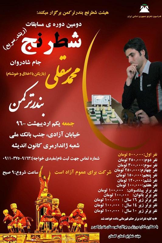 مسابقات شطرنج