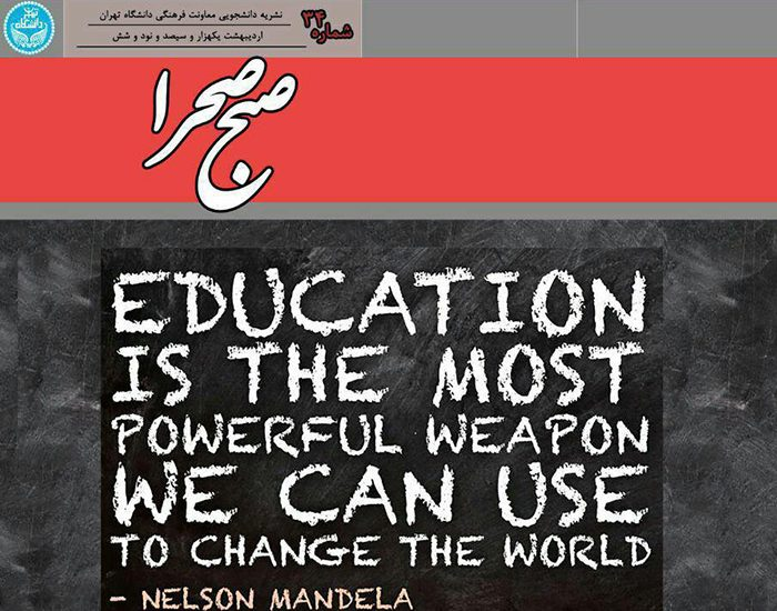 نشریه دانشجویی صبح صحرا