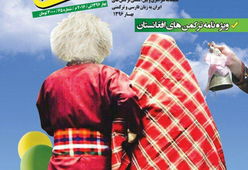مجله فراغی