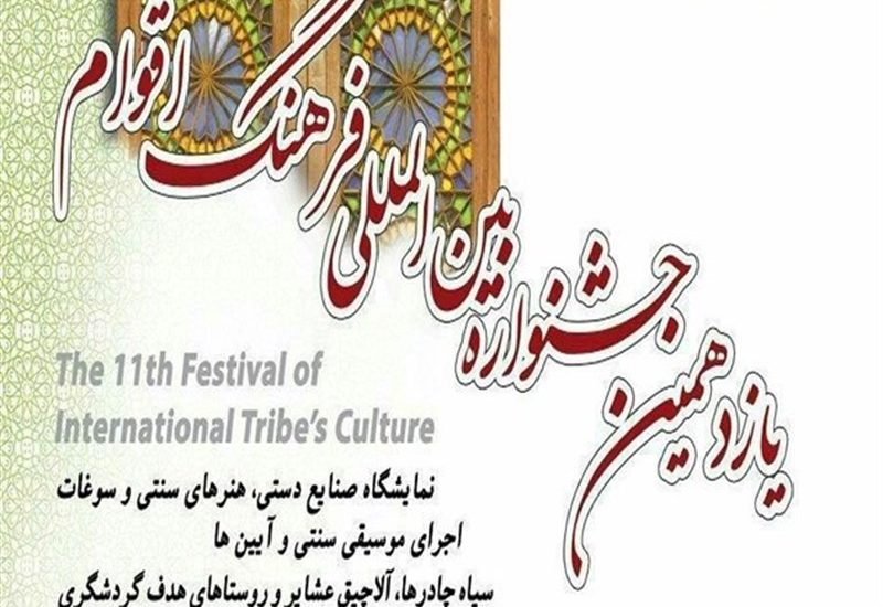 برگزاری یازدهمین جشنواره اقوام ایران زمین در استان گلستان
