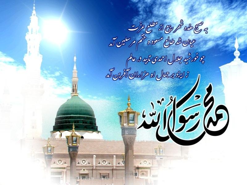 میلاد امام الانبیاء حضرت محمد (ص)، سرآغاز آگاهی