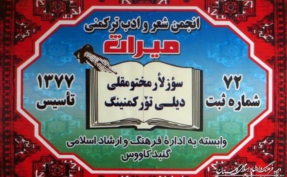 ثبت نام دوره جدید آموزش زبان ترکمنی در انجمن شعر و ادب ترکمنی میراث گنبدکاووس شروع شد
