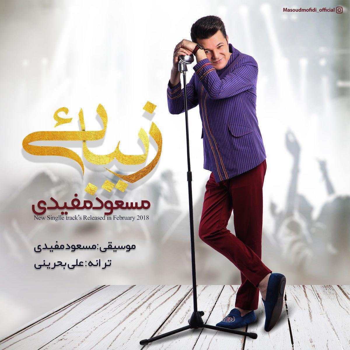 """دانلود آهنگ جدید هنرمند ترکمن، مسعود مفیدی با عنوان """"زیبائی"""""""
