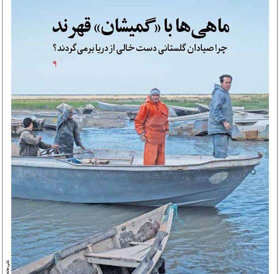 ماهیها با  قهرند / انعکاس در صفحه اول روزنامه ایران