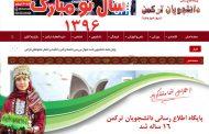 ۱۶ مین سالگرد تاسیس سایت دانشجویان ترکمن را گرامی می داریم