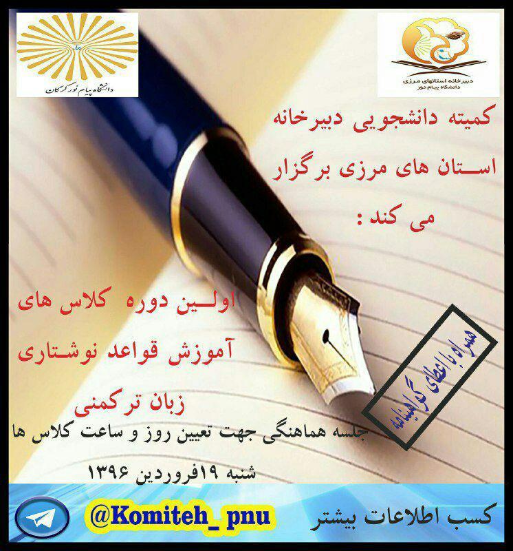 برگزاری اولین دوره کلاسهای آموزش قواعد نوشتاری زبان ترکمنی در دانشگاه پیام نور گرگان