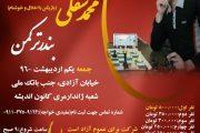 برگزاری دومین دوره مسابقات شطرنج جام شادروان محمد سقلی در بندرترکمن
