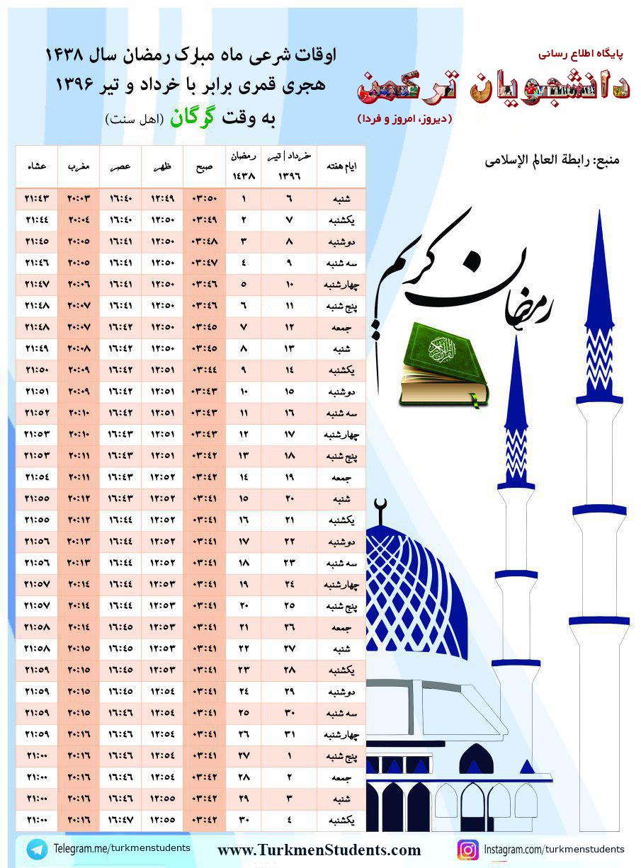 اوقات شرعی ماه مبارک رمضان به افق گرگان (ویژه اهل سنت)