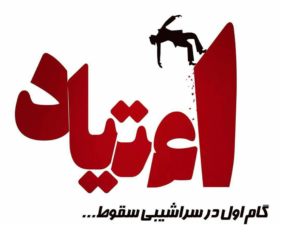نظرسنجی: چرا استان گلستان رتبه دوم را در مصرف مواد مخدر تصاحب کرد؟!