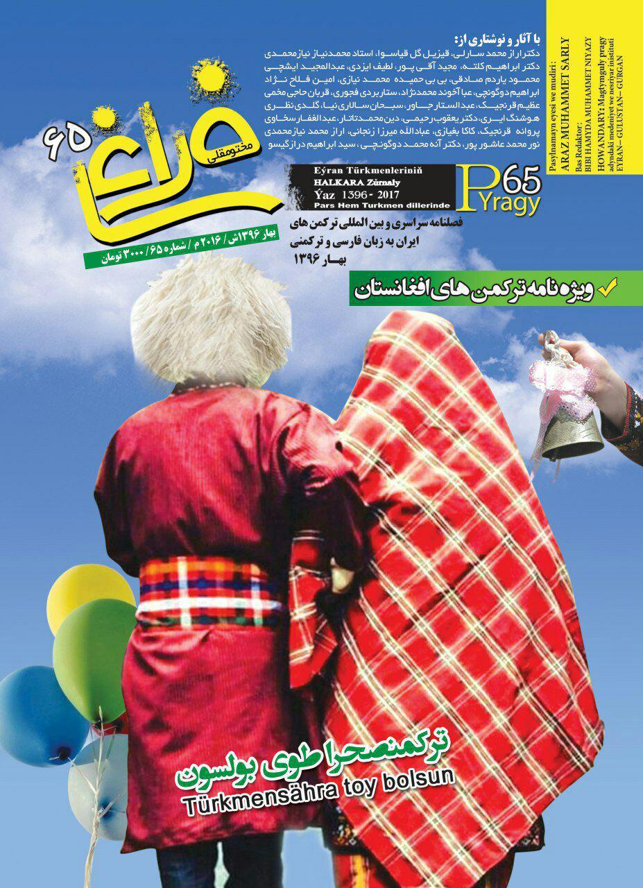 شماره جدید فصلنامه ی بین المللی  فراغی (۶۵) منتشر شد