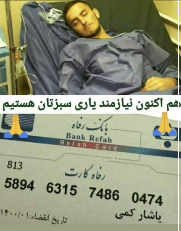 شماره کارت بانکی یاشار کمی