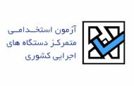 اعلام زمان دریافت کارت ششمین آزمون استخدامی مشترک فراگیر دستگاههای اجرایی کشور