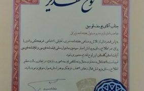 نشریه ترکمنی