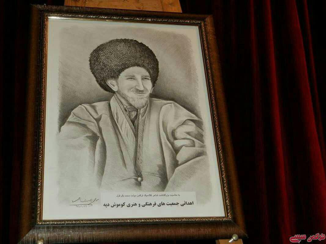 مراسم نکوداشت شاعر کلاسیک ترکمن، دولت محمد بال قزل برگزار گردید