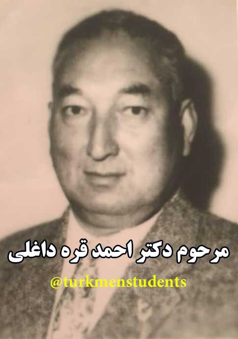 آشنايی با نوابغ و مشاهير تركمن / دكتر احمد قره داغلی