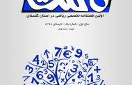 اولین نشریه تخصصی ریاضی در استان گلستان منتشر شد