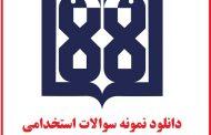 دفترچه راهنمای ثبت نام آزمون استخدامی وزارت بهداشت و دانشگاه های علوم پزشکی منتشر شد
