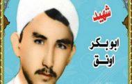 یادی از تنها بسیجی شهید روحانی اهل سنت ترکمن