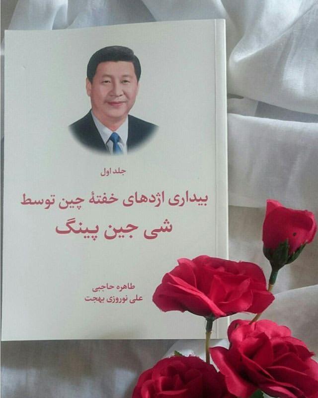معرفی کتاب بیداری اژدهای خفته چین توسط شی جین اثری از بانوی ترکمن و گنبدی، خانم طاهره حاجبی
