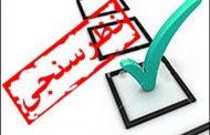 نظرسنجی: شما کدام کاندیدای ترکمن در حوزه انتخابیه بندرترکمن، گمیشان، کردکوی و بندر کز را شایسته نمایندگی مردم در یازدهمین دوره مجلس شورای اسلامی می دانید؟
