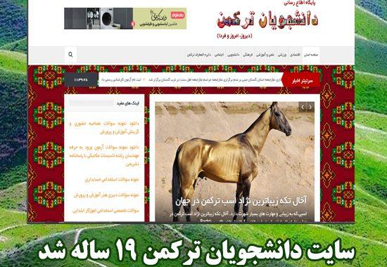 ۱۹ مین سالگرد تاسیس سایت دانشجویان ترکمن را گرامی می داریم