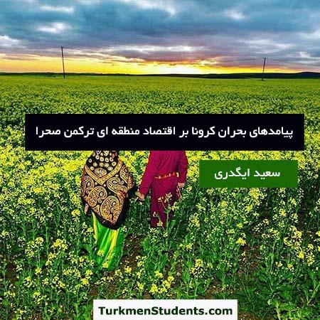 پیامدهای بحران کرونا بر اقتصاد منطقه ای ترکمن صحرا