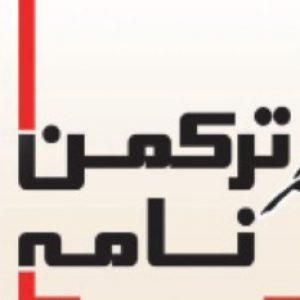 نسخه دانلودی ترکمن نامه