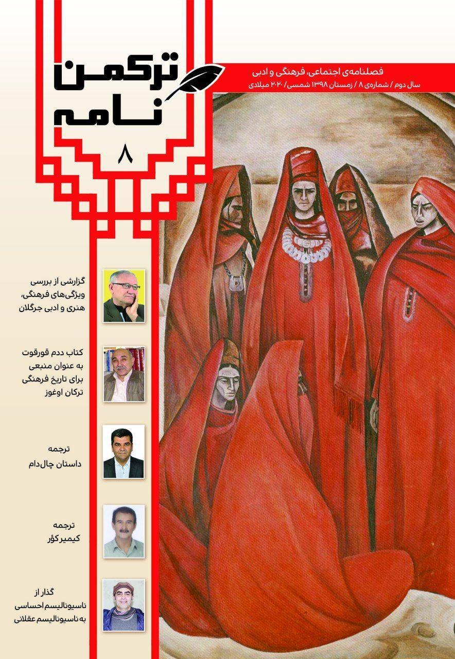 ترکمن نامه:فصلنامه ی سراسری :مجله ی اجتماعی، فرهنگی و ادبی