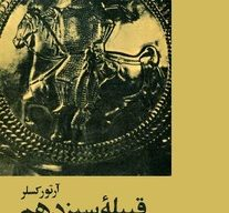 کتاب قبیله سیزدهم