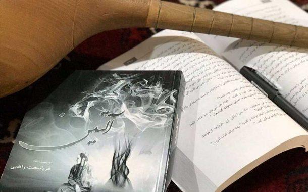 کتاب رمان آلتین