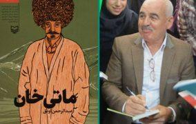 کتاب رمان ماتی خان از آثار استاد عبدالرحمن اونق جزو برترین کتاب نثر معاصر ایران گردید