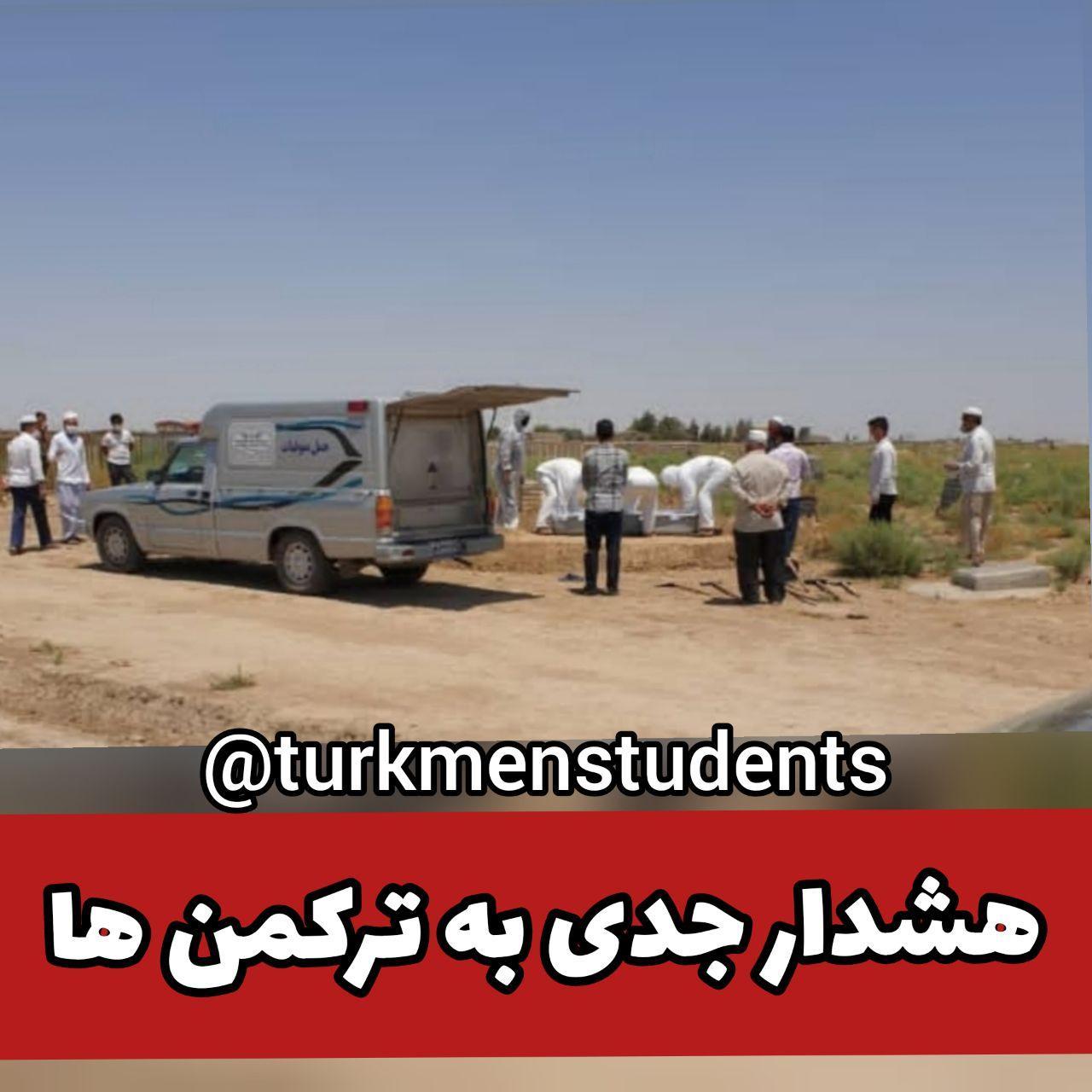 هشدار جدی به ترکمن ها