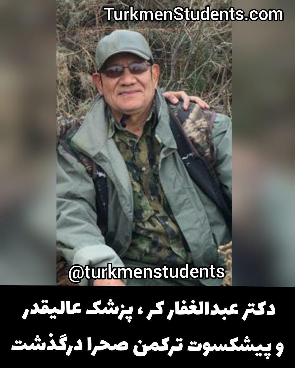 دکتر عبدالغفار کر، پزشک عالیقدر و پیشکسوت ترکمن صحرا درگذشت