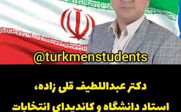 دکتر عبداللطیف قلی زاده ، استاد دانشگاه و کاندیدای انتخابات مجلس یازدهم درگذشت