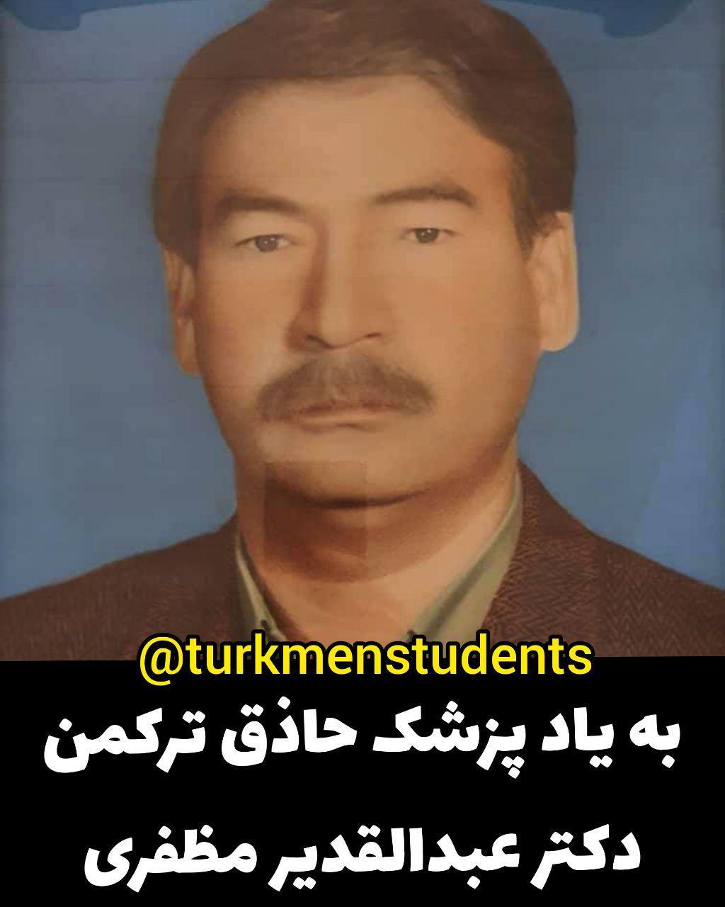 به یاد پزشک حاذق ترکمن، دکتر عبدالقدیر مظفری