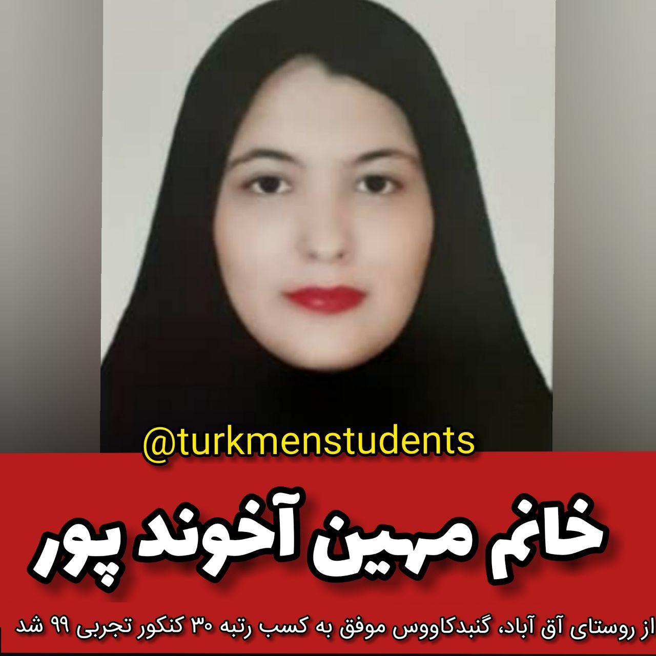 مهین آخوند پور