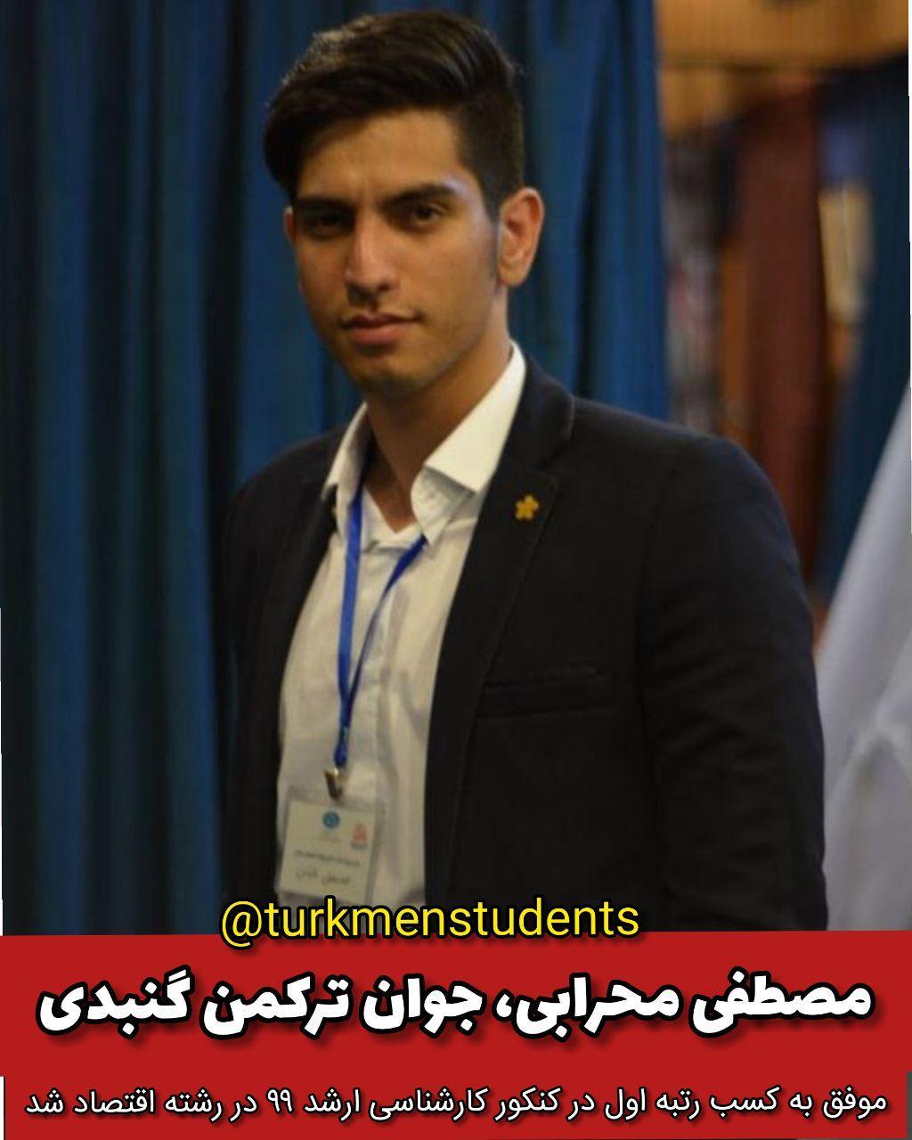 مصطفی محرابی، جوان ترکمن گنبدی موفق به کسب رتبه اول کنکور کارشناسی ارشد 99 در رشته اقتصاد شد