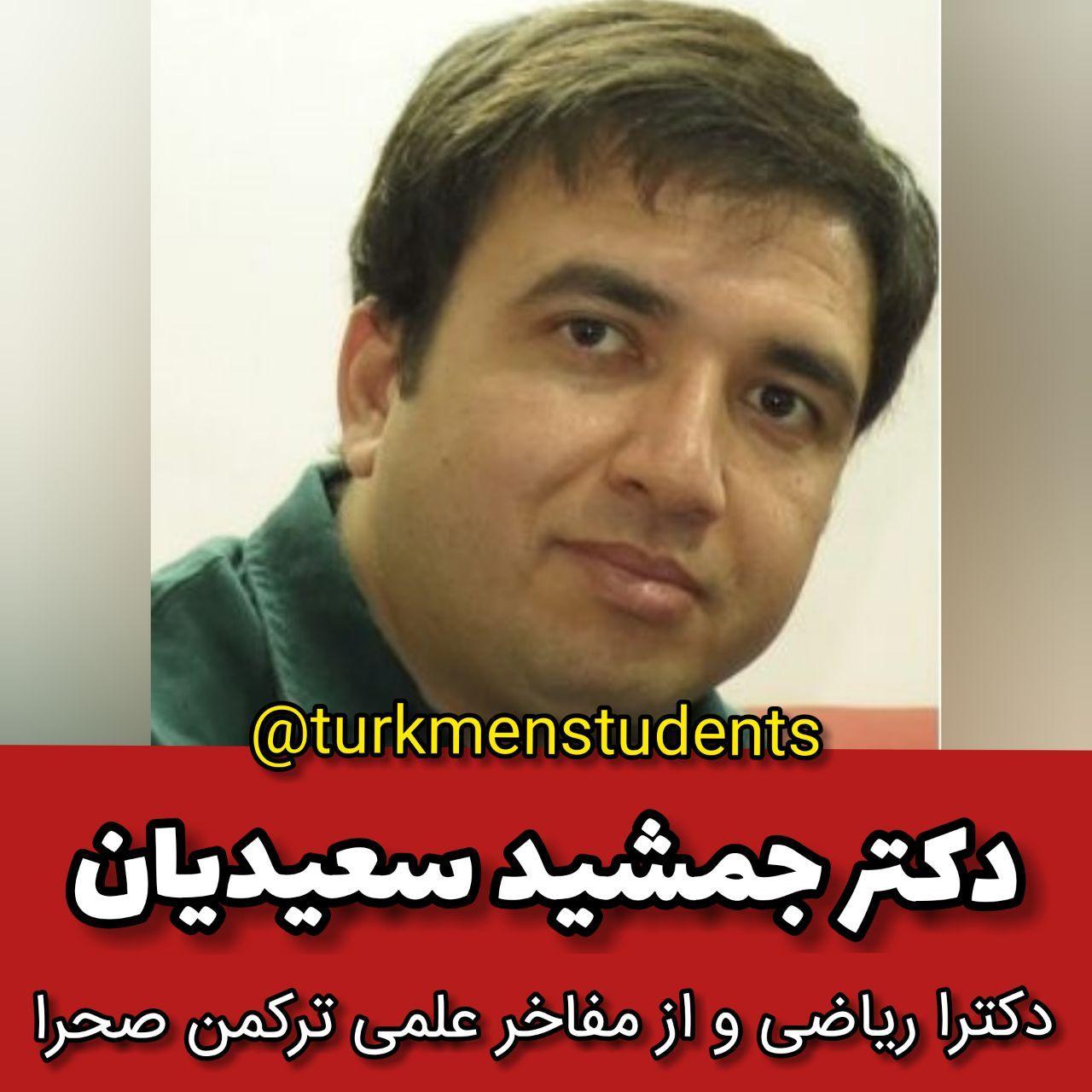 دکتر جمشید سعیدیان ، دکترای ریاضی و از مفاخر علمی ترکمن صحرا