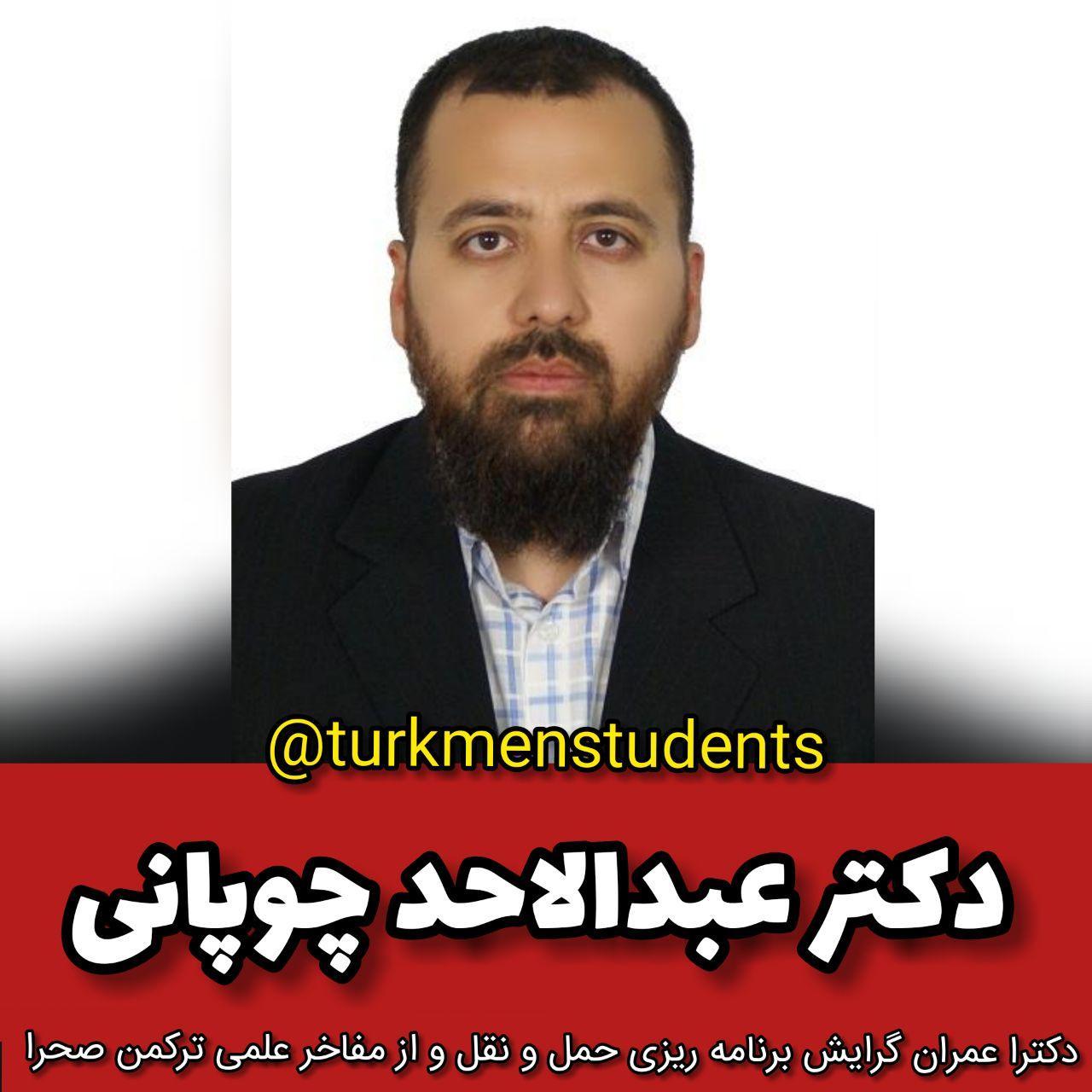 دکتر عبدالاحد چوپانی ، دکترا عمران گرایش برنامه ریزی حمل و نقل از مفاخر علمی ترکمن صحرا