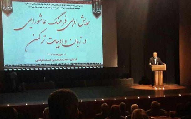 نخستین کنگره ادبی فرهنگ عاشورایی در آئین زبان و ادبیات ترکمن در گرگان برگزار شد