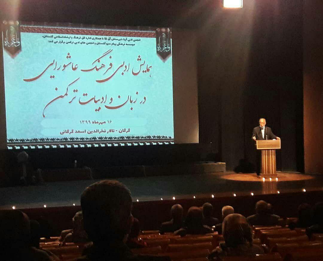 نخستین کنگره ادبی فرهنگ عاشورایی در آئین زبان و ادبیات ترکمن