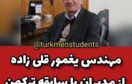 مهندس یغمور قلی زاده از مدیران با سابقه ترکمن، به مدیر عامل شرکت بازرگانی صنایع شیر ایران (پگاه) منصوب شد