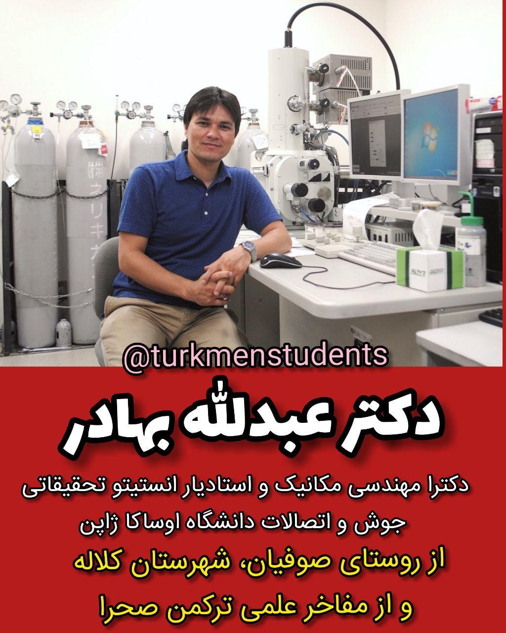 دکتر عبدالله بهادر ، دکترای مهندسی مکانیک و استادیار دانشگاه اوساکا ژاپن
