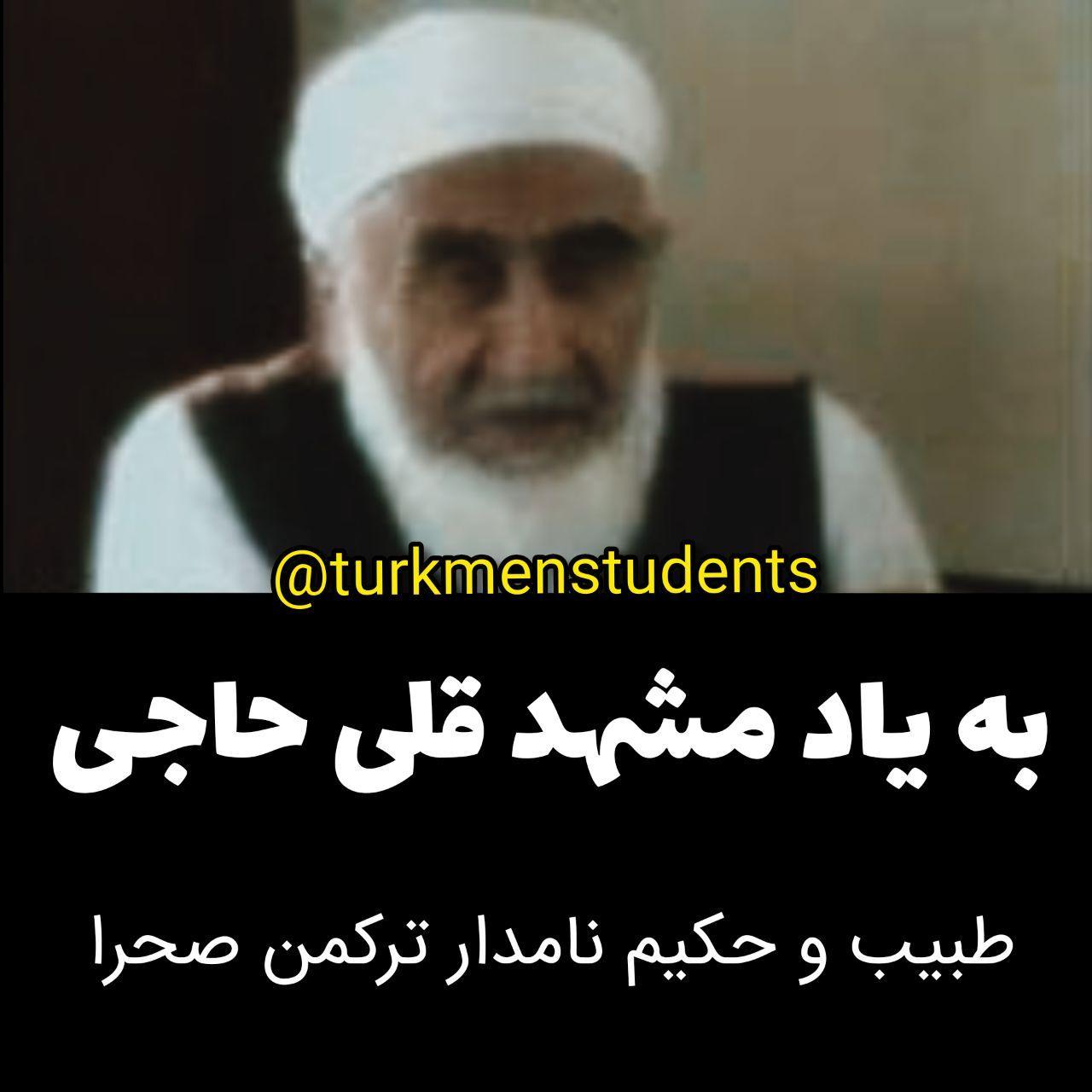 به یاد مشهد قلی حاجی، طبیب و حکیم نامدار ترکمن صحرا